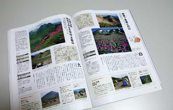 山と渓谷6月号記事